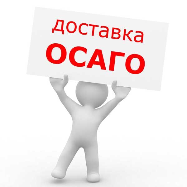 Полис ОСАГО онлайн!