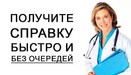 Оформление медицинских справок за  день