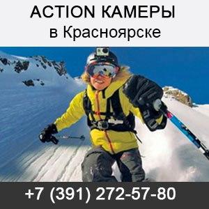 Купить экшн ACTION камеры в Красноярске