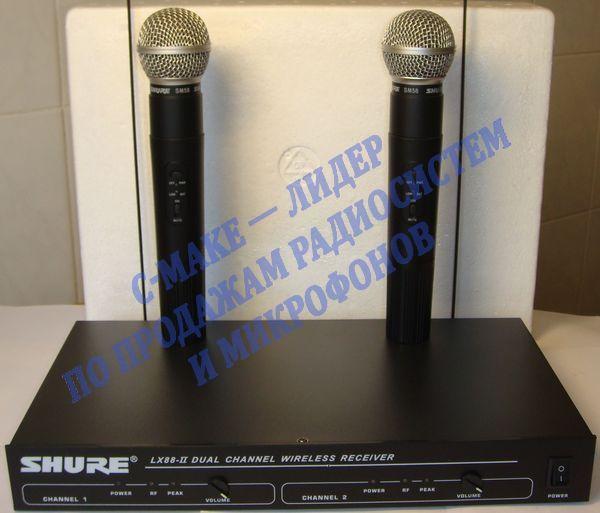 Микрофон Shure Lx88-II радиосистема 2микрофона -SM58. МАГАЗИН.