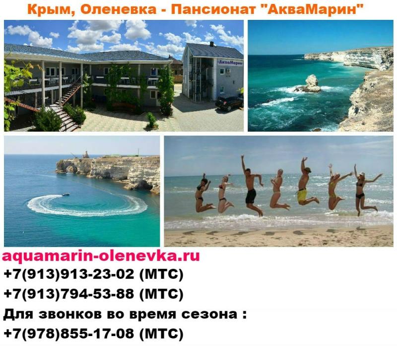 Отдых с детьми в Крыму Оленевка Черноморский р-н Пансионат АкваМарин