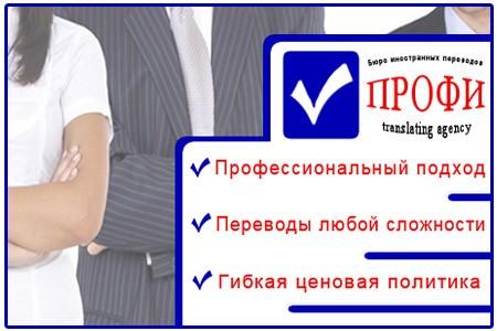 Бюро иностранных переводов ПРОФИ