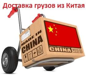 Доставка груза из Китая по всей России