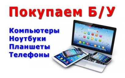 Скупка компьютеров,ноутбуков,тв,Apple.Выезд Москва-область.