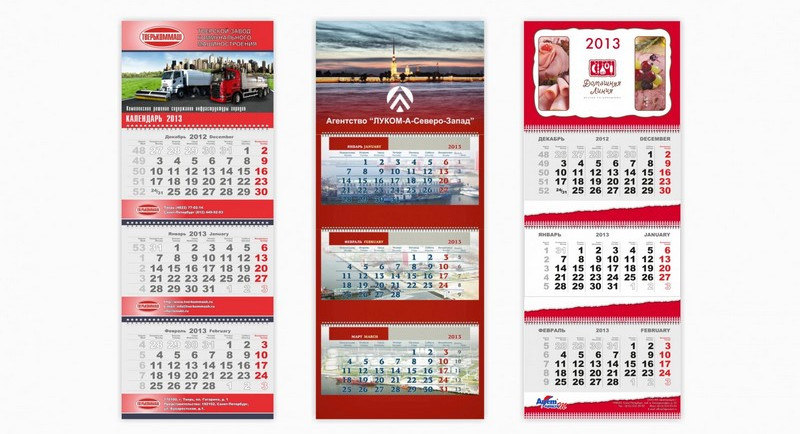 Календари Трио на заказ