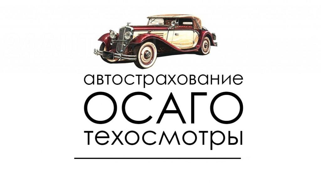 Автострахование