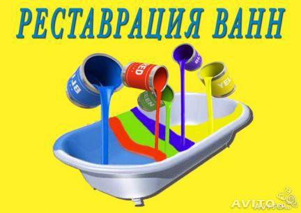 Реставрация ванн в Перми и крае