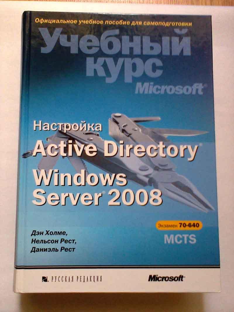 Книга Windows Server 2008 Настройка Active Directory 70-640