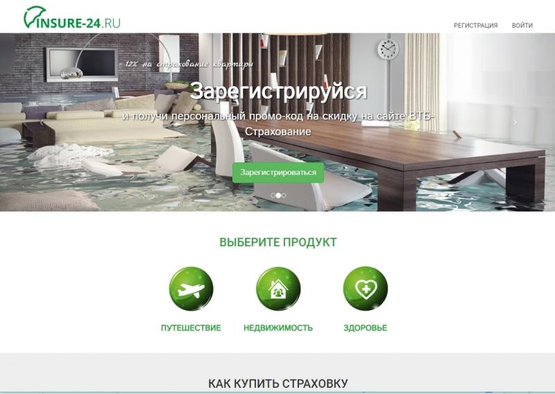 С Insure-24.ru Вы приобретаете страховку он-лайн дешевле, чем на других сайтах.