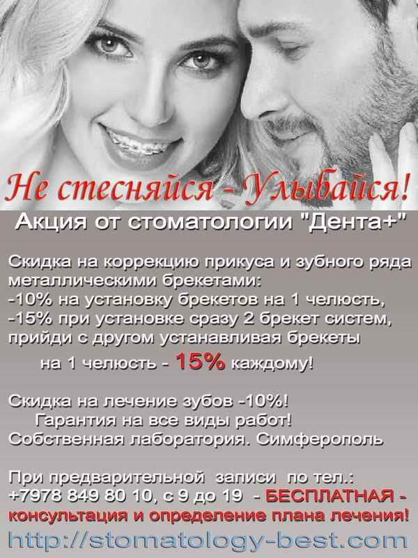Не стесняйся - Улыбайся ТОЛЬКО 1 МЕСЯЦ Скидка 10 на услуги Стоматолога