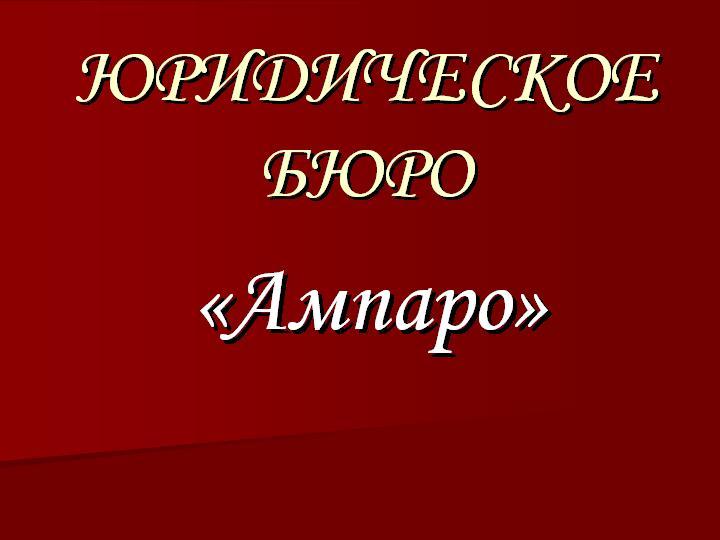 Юридические услуги для автомобилистов и транспортных организаций в Ростове-нД