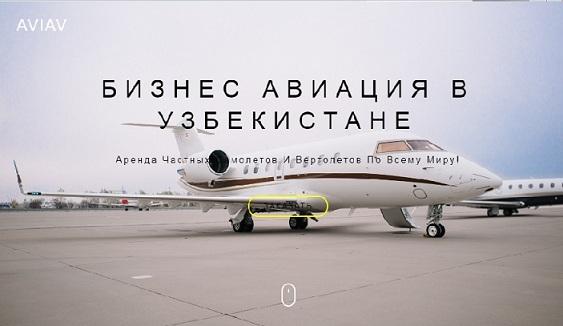 Услуги заказа авиабилетов в Узбекистане