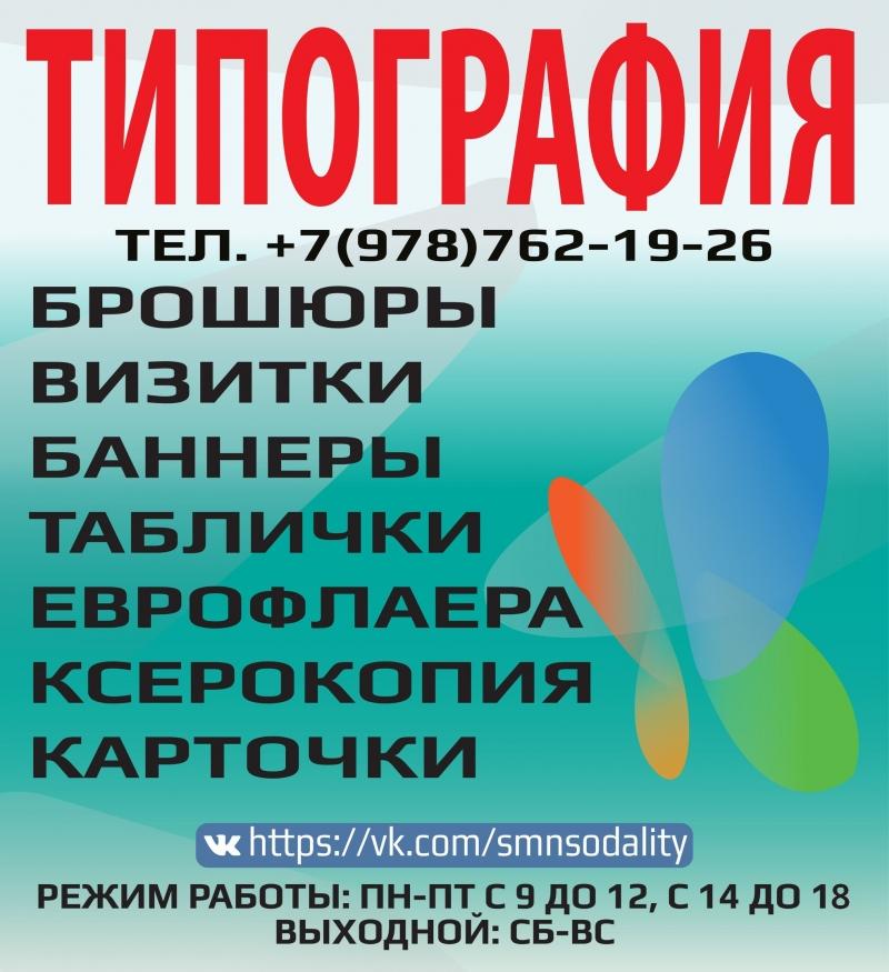 Типография. Севастопольский Центр Печати