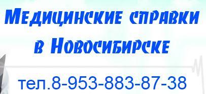 Медсправки в Новосибирске на nsk.medsprawka