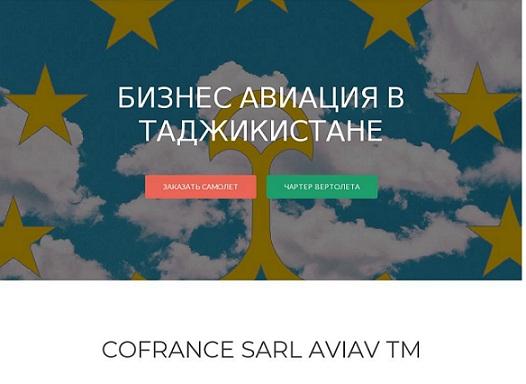 Авиауслуги для бизнеса в Таджикистане