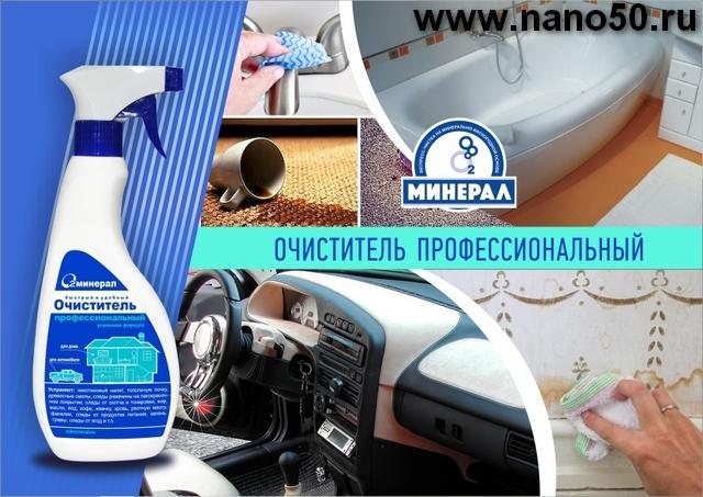 Очиститель профессиональный Минерал 500 мл