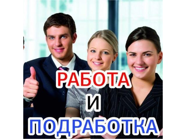 Курьер регистратор c ежедневной оплатой от 3500 до 11000 рублей