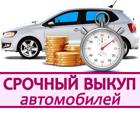 срочный выкуп Вашего авто
