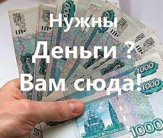 Срочная денежная помощь гражданам РФ.