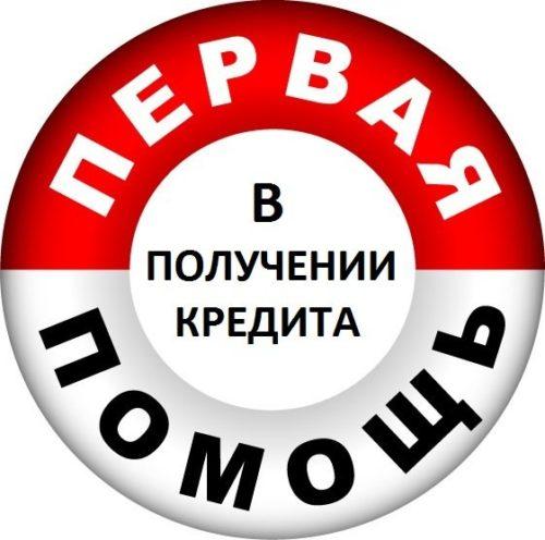 Предлагаем помощь в получение кредита в г.Москва