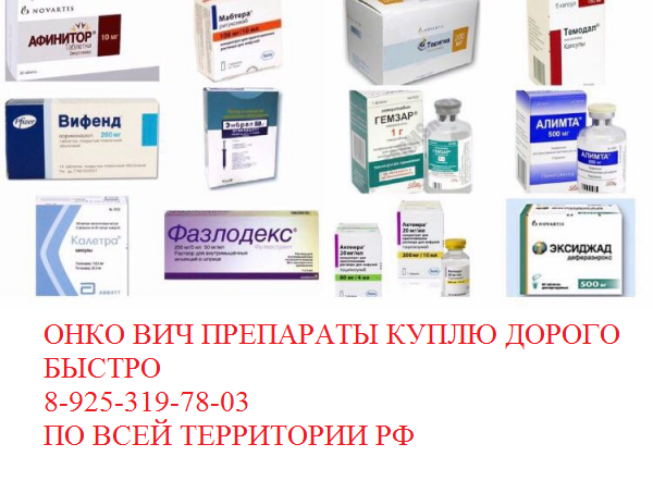 Выкупаю дорого лекарственные онко препараты
