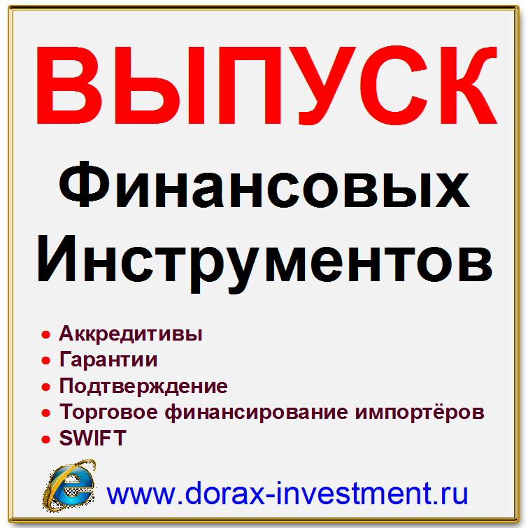 Структурное финансирование торговых операций от зарубежных банков без залога