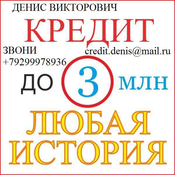 Безотказный кредит в день обращения, до 3 млн рублей.
