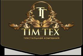 Компания Tim-Tex - надежный производитель товаров из текстиля.