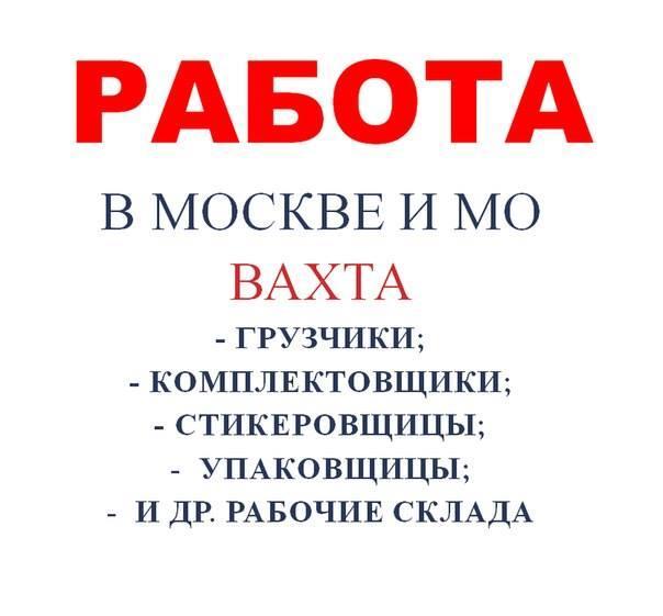 Работа вахтой в Москве и области