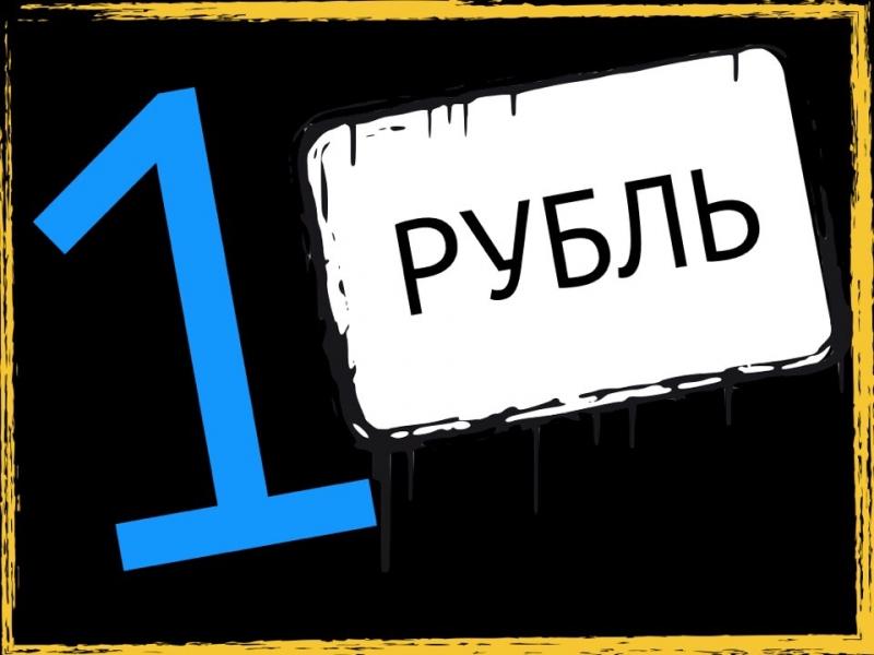 Натяжной потолок за 1 рубль в Тюмени