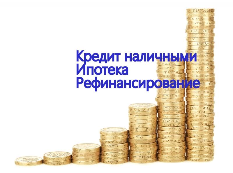 Помощь в получении кредита физическим и юридическим лицам