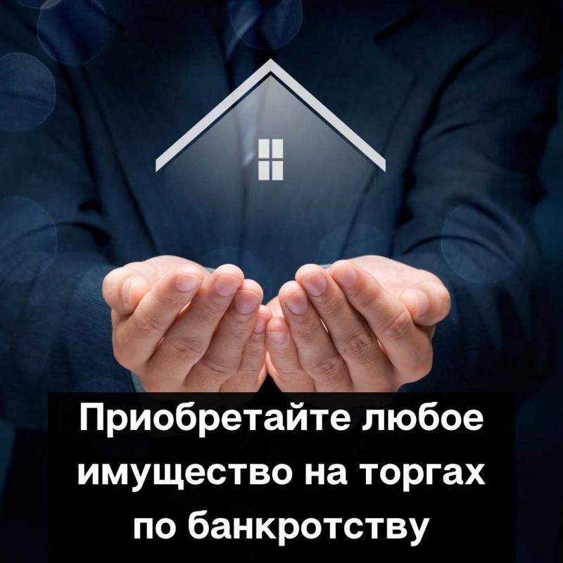 Торги по банкротству - Участие в торгах - Выкуп имущества банкротов